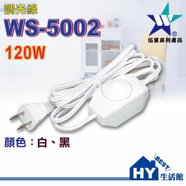 WS~5002調光線 調光器 美術燈氣氛調光電源線 微調開關線~ 於鎢絲燈泡~~~HY 館