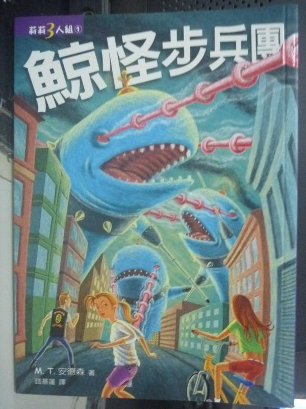 【書寶二手書T9/兒童文學_ILI】莉莉三人組 1: 鯨怪步兵團_M.T.安德森