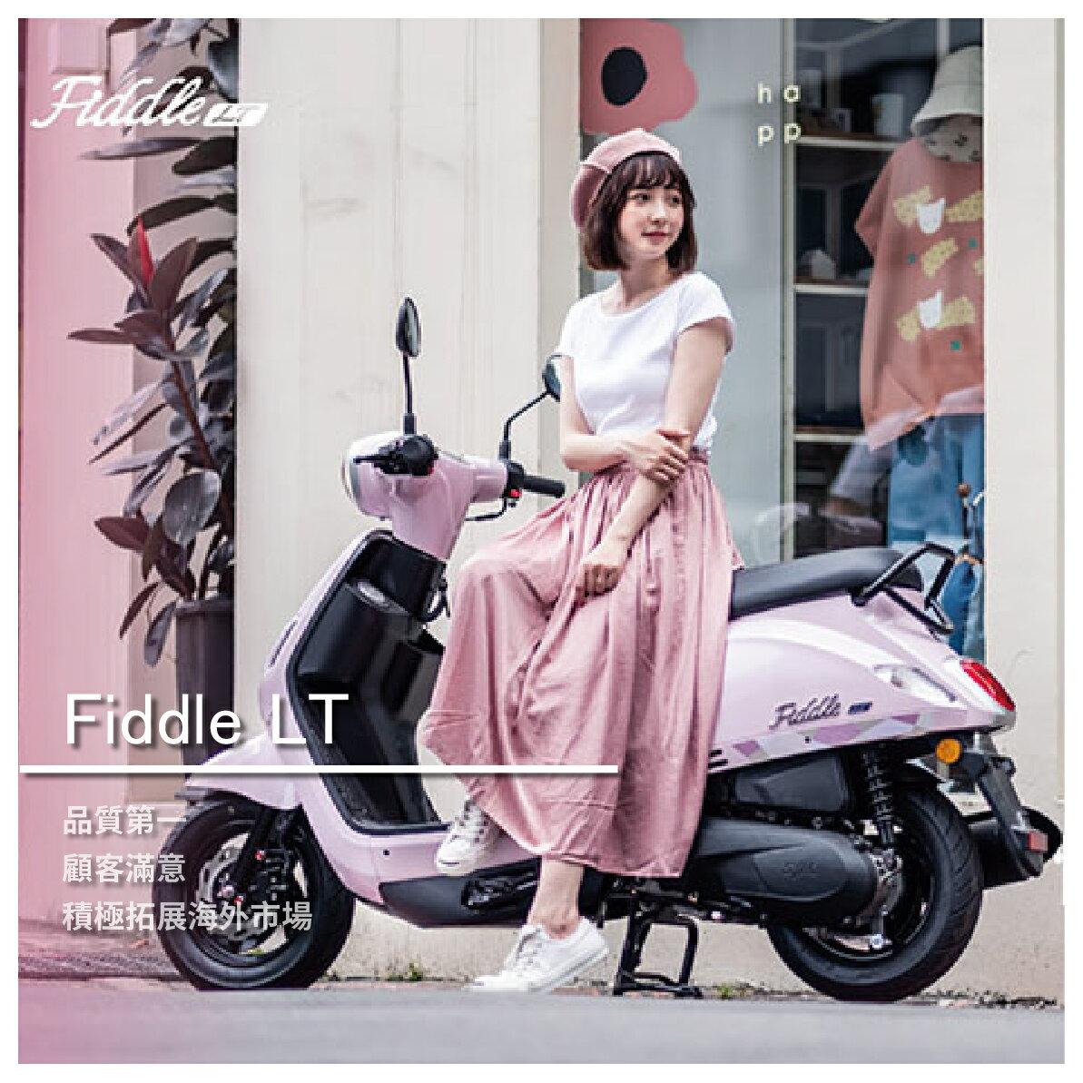 【SYM三陽機車-鋐安車業】Fiddle LT/73800起