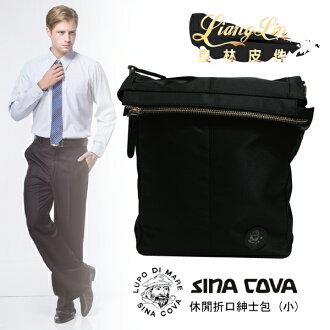 【SINA COVA】老船長 休閒折口紳士包/側背包( 小)SC61602