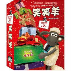 【超取299免運】笑笑羊(第二季)DVD (01-05精裝版)