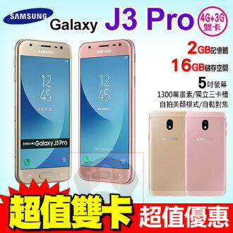 Samsung Galaxy J3 Pro 4G+3G雙卡雙待 5吋 16G 智慧型手機 免運費