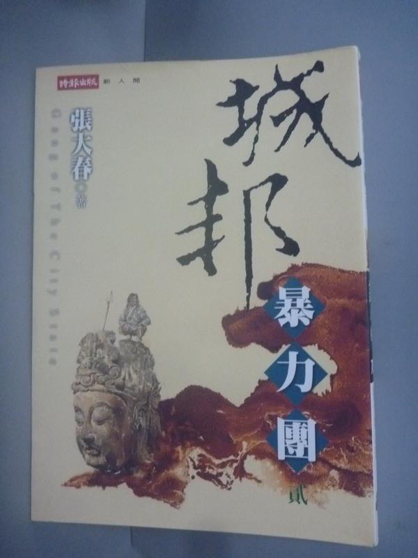 【書寶 書T1/武俠小說_JGA】城邦暴力團 貳 _張大春