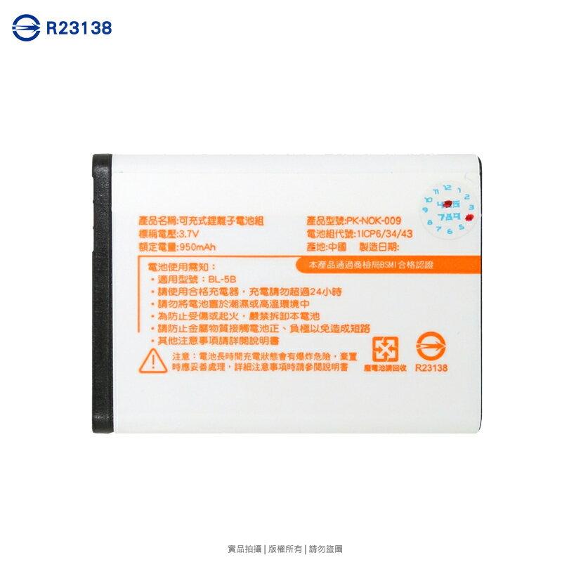 NOKIA BL-5B 鋰電池 950mAh/3220/3230/5140/5320/5200/5300/5500/6020/6021/6060/6070/6080/6120C/6121C/6124C..