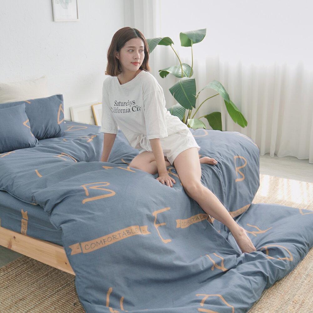 舒柔超細纖維床包組 床包被套組 兩用被床包組(單人/雙人/加大)台灣製【U125】