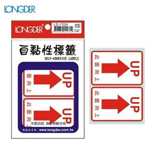 辦公小物嚴選~(量販50包)龍德自黏性警示標籤LD-1324(此面向上)50×75mm(30張包)