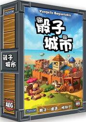 含稅附發票 骰子城市  繁體中文版  Dice City 方舟風雲會益智桌遊 實體店正版