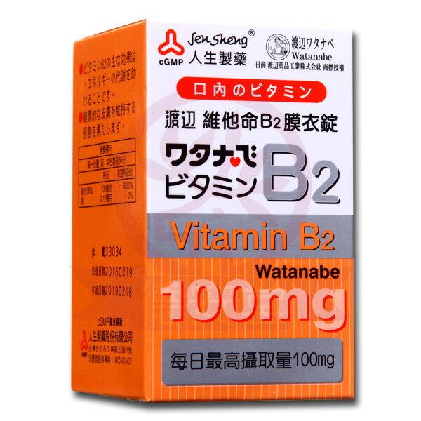 人生製藥 渡邊維他命B2膜衣錠(60錠/盒)x1