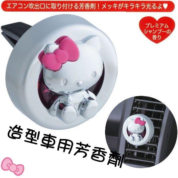 【真愛日本】14110500005 造型車用芳香劑-銀粉結 三麗鷗 Hello Kitty 凱蒂貓 車用品