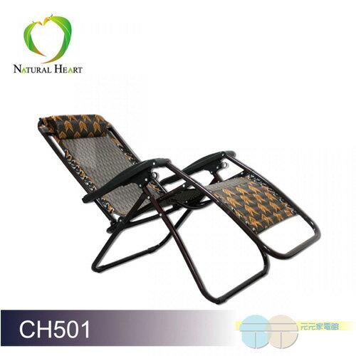 NaturalHeart無重力豪華折疊躺椅CH501