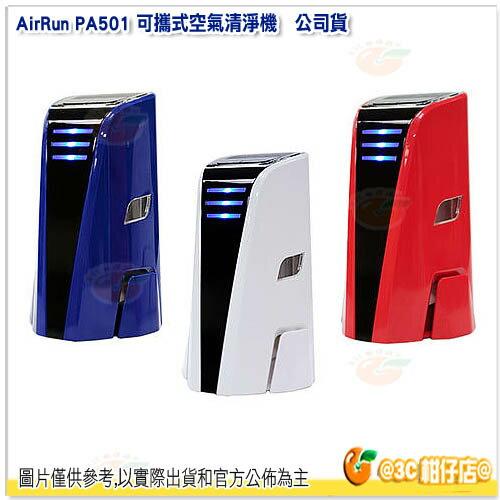AirRun PA501 可攜式空氣清淨機 賀歲紅 貨 免耗材全效型 UV燈 光觸媒濾網