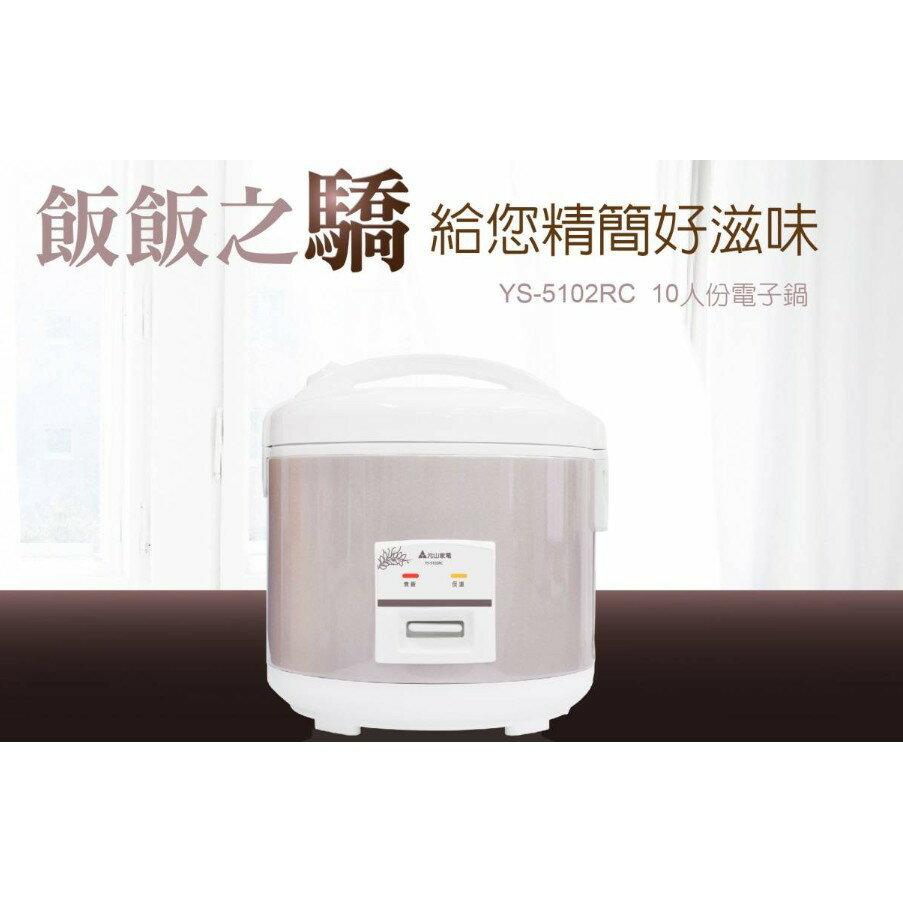 元山10人厚釜電子鍋YS-5102RC