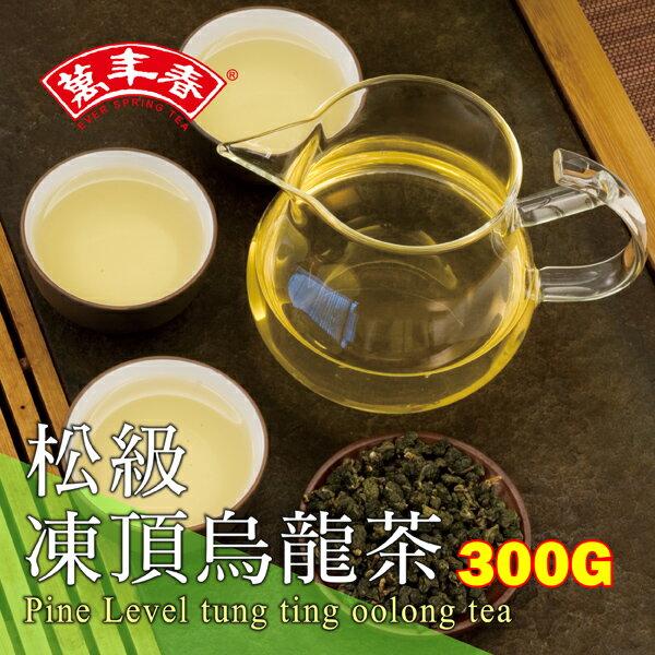 《萬年春》松級凍頂烏龍茶300公克(g) / 罐 - 限時優惠好康折扣