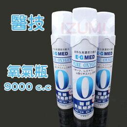 氧氣瓶 氧氣罐 純淨氧氣隨身瓶 登山運動 醫技 MED 單瓶