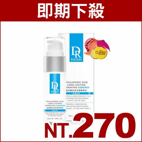 【即期良品】Dr.Hsieh達特醫 玻尿酸長效保濕精華液 30ml(效期2017/7/31)