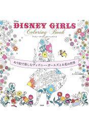 DISNEY GIRLS Coloring Book 迪士尼女孩與花卉著色繪本 0