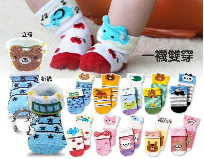 童衣圓【C024】C24寶寶雙用襪 可愛 動物 短襪 摺襪 寶寶襪 嬰兒襪 折襪 立襪 小襪 兩用襪~單一尺碼