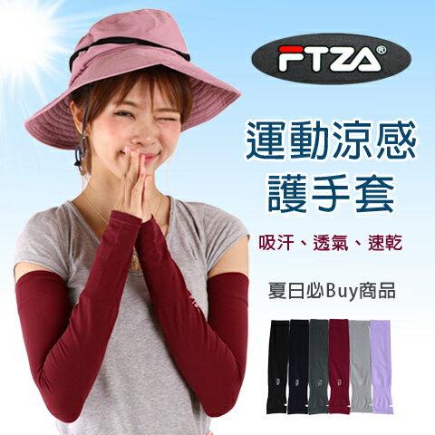 【esoxshop】運動涼感護手套 指套款 防曬袖套 台灣製 FTZA 帕米爾