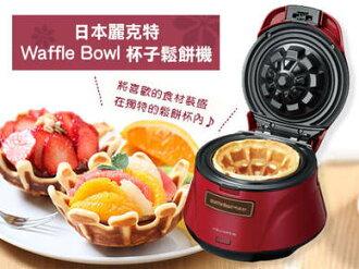 【集雅社】recolte 日本麗克特 RWB-1 Waffle Bowl 杯子鬆餅機 公司貨 0利率 免運