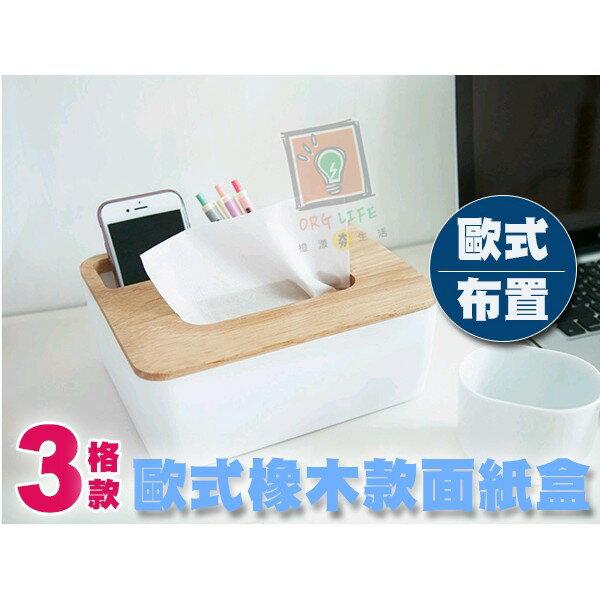 ORG《SD0751》猶如歐式~3格設計 面紙盒 衛生紙盒 面紙 桌面 桌上 收納 置物盒 禮物 佈置 大掃除 生活用品 0