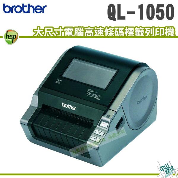 BrotherQL-1050大尺寸電腦、超高速大尺寸條碼標籤列印機