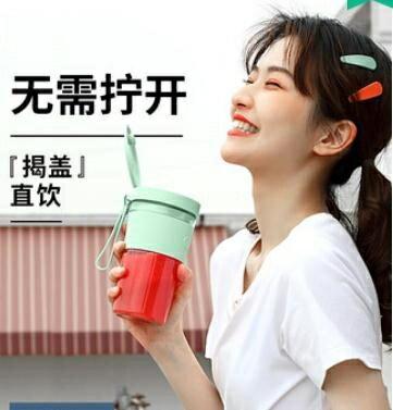 榨汁杯生活元素充電便攜式榨汁機家用水果小型迷你料理炸果汁杯電動學生