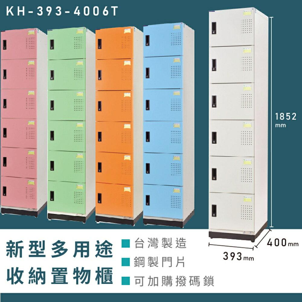 【熱銷收納櫃】大富 新型多用途收納置物櫃 KH-393-4006T 收納櫃 置物櫃 公文櫃 多功能收納 密碼鎖 - 限時優惠好康折扣