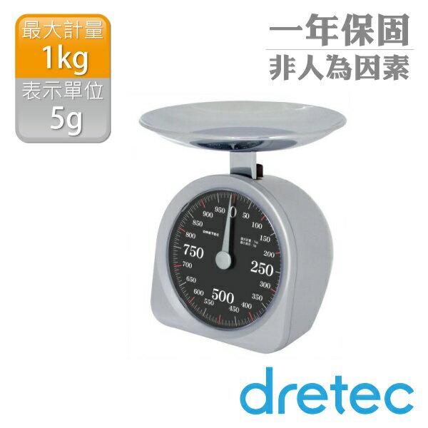 徠福 KS-181SB 日本DRETEC 料理秤、信秤