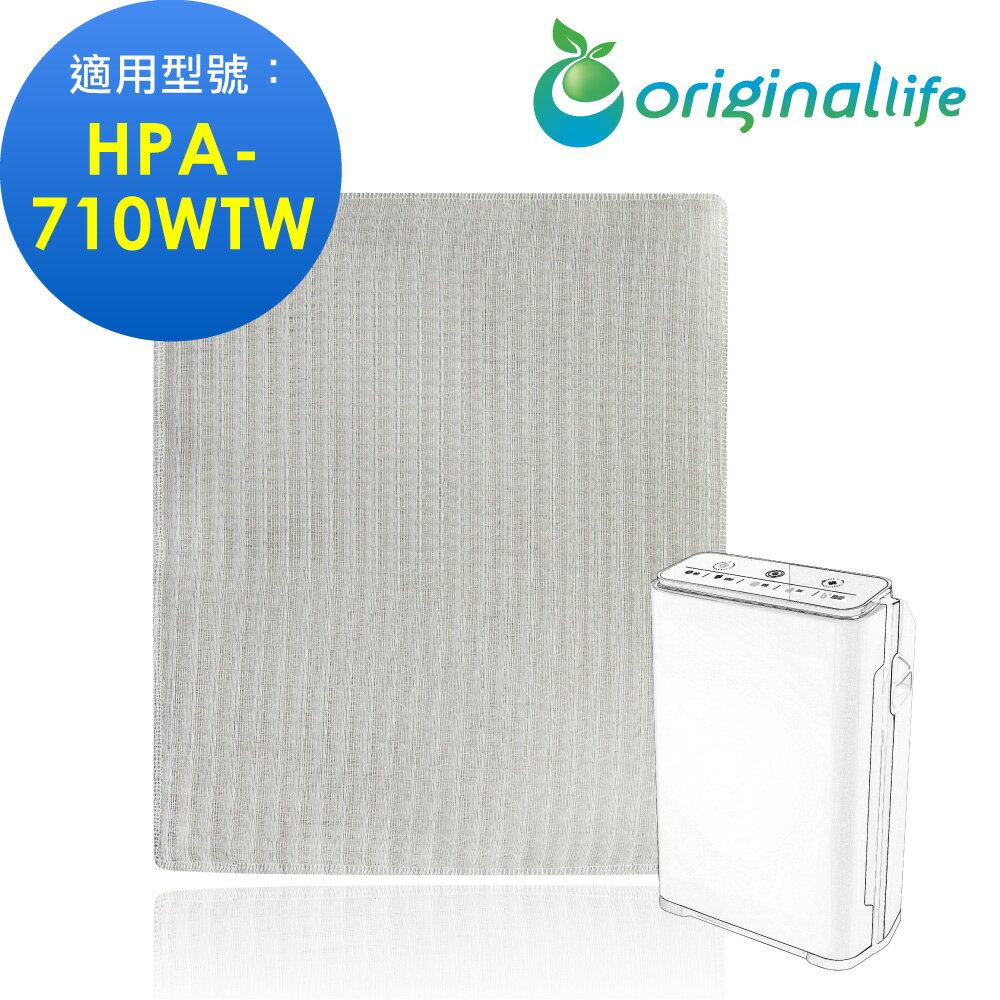 【Original Life 綠能環控】空氣清淨機 濾網 適用Honeywell:HPA-710WTW