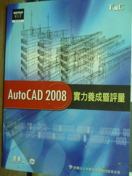 【書寶二手書T3/電腦_PFE】AutoCAD 2008實力養成暨評量_2/e_有光碟