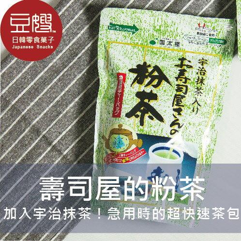 【豆嫂】日本沖泡 國太樓 壽司屋的粉茶綠茶(20袋入)