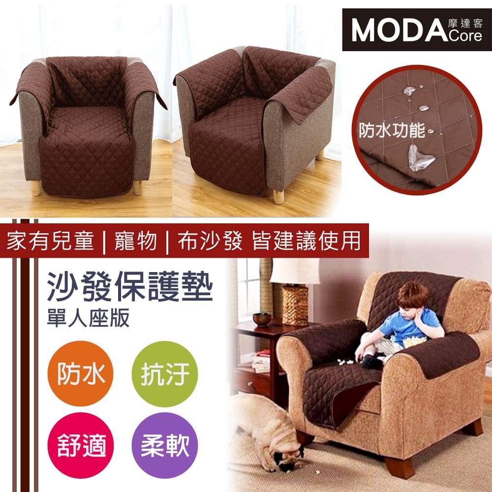 【摩達客】(預購)居家防水防髒沙發墊(單人座/深咖啡色)保護墊(兒童/寵物皆適用-雙面可用)