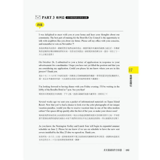 英文溝通寫作全技藝:求職、行銷、情書、慰問…50種工作與生活情境,面面俱到的英文書信寫作要點(附1 9