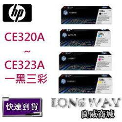 HP CE320A + CE321A + CE322A + CE323A 原廠碳粉匣超值組(一黑三彩) ( CLJ CP1525/CM1415 )