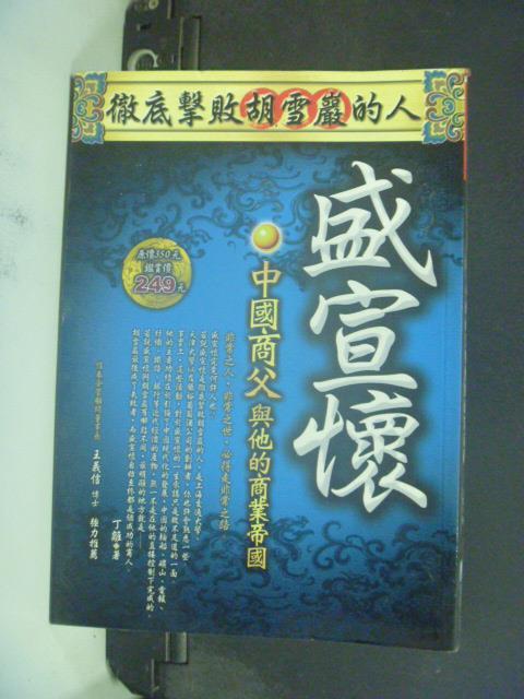【書寶二手書T2/財經企管_JJY】盛宣懷——中國商父與他的商業帝國_丁離