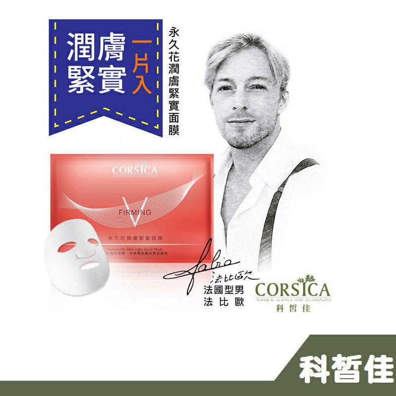 CORSICA 科皙佳 永久花潤膚緊實面膜(單片入)【RH shop】