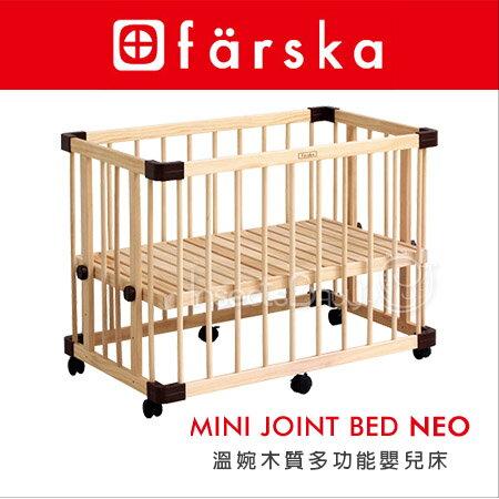 ?蟲寶寶?【日本farska】人氣熱銷~不佔空間、組裝容易、可變圍欄 - 溫婉木質多功能嬰兒床 原木色系