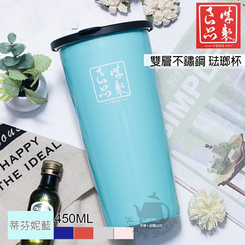 全家同款WESCO【誠製良品】普瑞斯 雙層不鏽鋼琺瑯杯450ml (蒂芬妮藍)C492-45-CZLP-LB