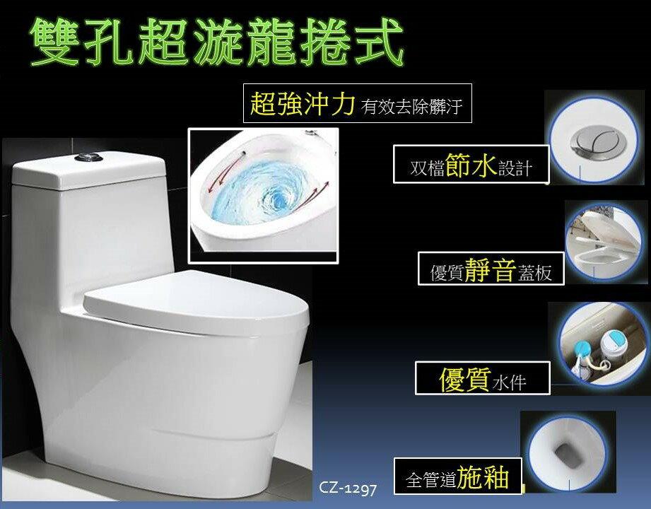 雙龍捲強力沖勁 馬桶 單體高質感 緩降馬桶蓋 靜音又安全 雙龍捲漩渦式沖水(同TOTO) 抗汙釉面好清潔