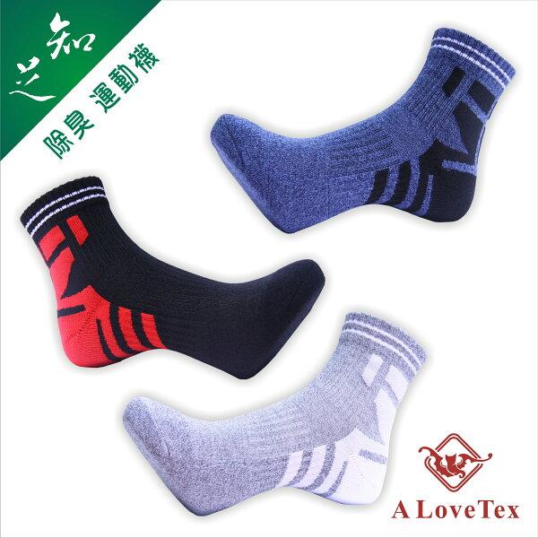 【樂福織品】顏色自選-知足2.0Tank負離子男女運動襪-毛巾襪底,萊卡襪口