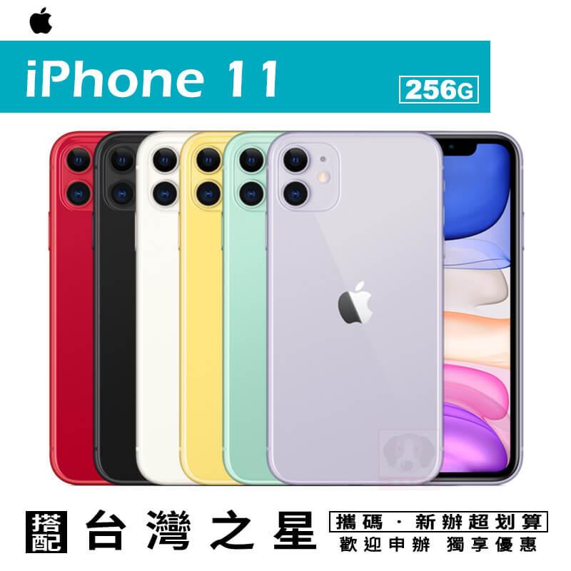 Apple iPhone 11 256G 6.1吋 智慧型手機 攜碼台灣之星月租專案價 限定實體門市辦理