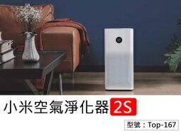 【正版台灣官網公司貨】MIUI 小米空氣淨化器2S 空氣清淨機 OLED顯示螢幕 APP智慧控制 Top-167