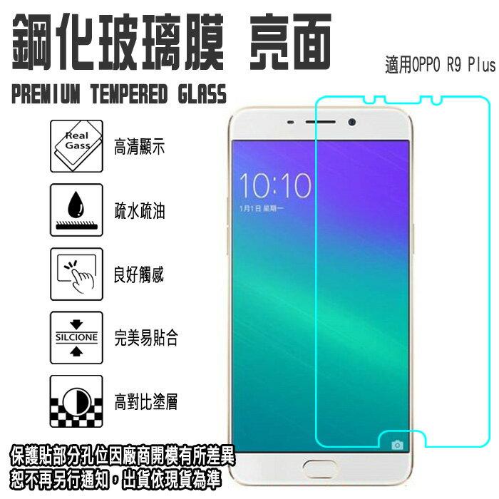 旭硝子玻璃.3mm 6吋 OPPO R9  R9 PLUS 歐珀 鋼化玻璃保護貼  螢幕