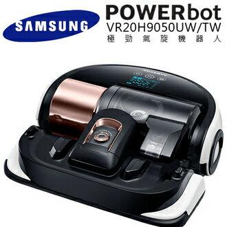★展示出清★ SAMSUNG 三星 POWERbot 極勁氣旋機器人 VR20H9050UW 最強掃地機器人 公司貨 0利率 免運