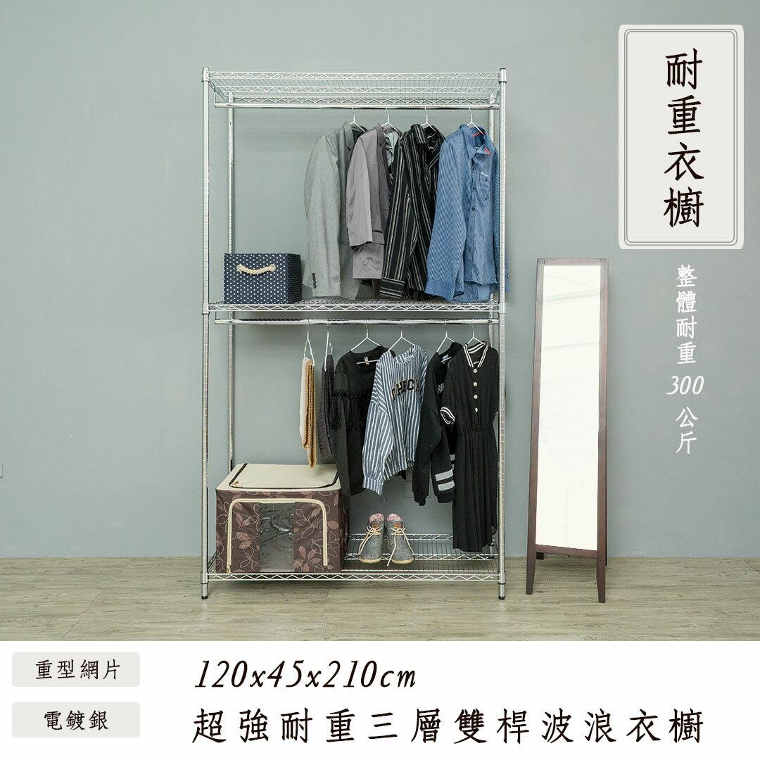 【 dayneeds 】超強耐重中間加強 120x45x210cm 三層雙桿衣櫥架 置物架 收納架 層架 衣帽架
