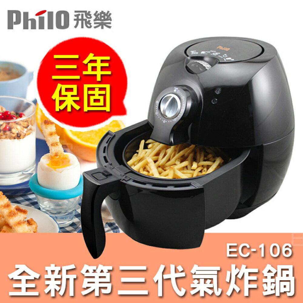 【富樂屋】PHILO 飛樂 全新第三代健康氣炸鍋(EC-106)