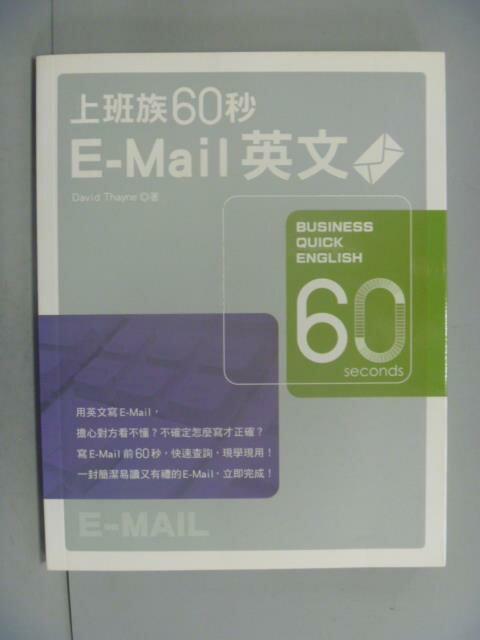 ~書寶 書T1/語言學習_GCW~上班族60秒E~Mail英文-Business Quic