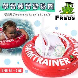✿蟲寶寶✿【德國 SWIMTRAINER Class】夏季學習必備!!! 學習游泳圈紅色經典款 適3個月-4歲