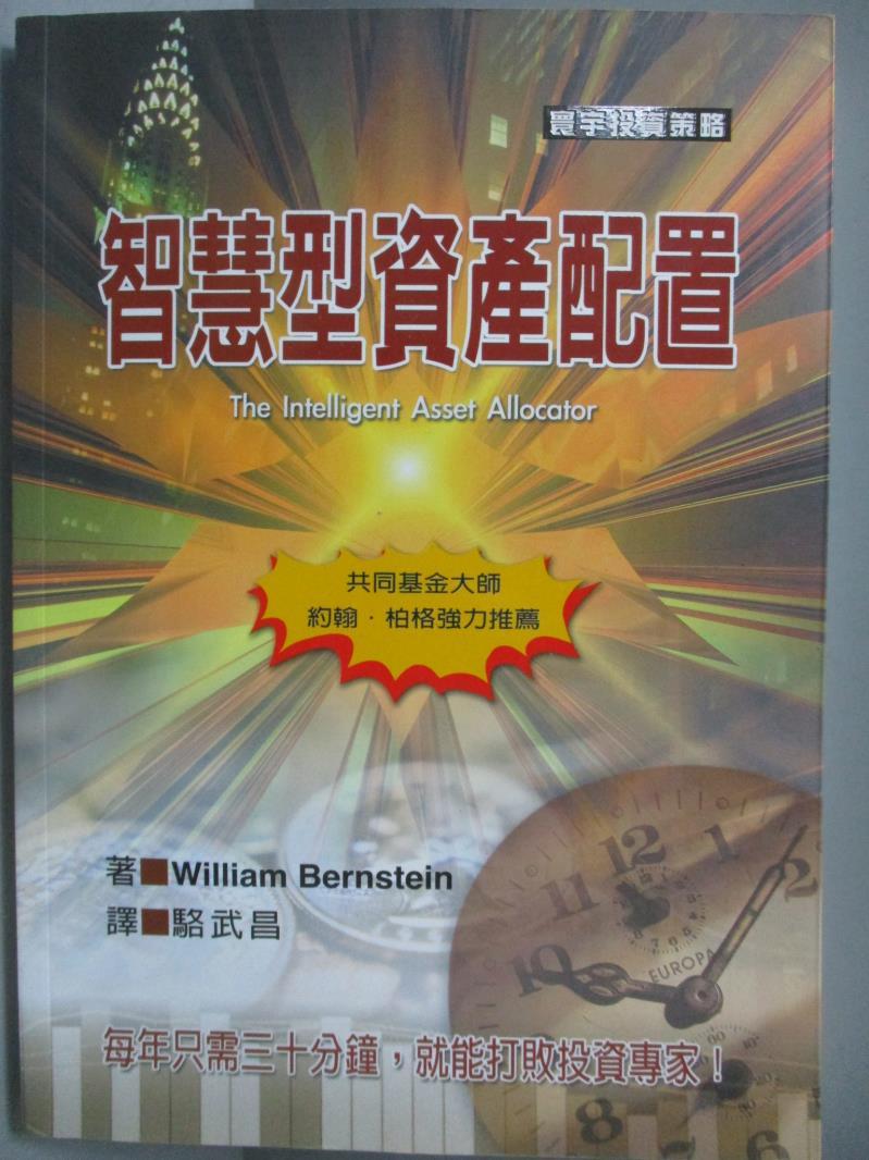 ~書寶 書T5/投資_MGU~智慧型資產配置_William Bernstein