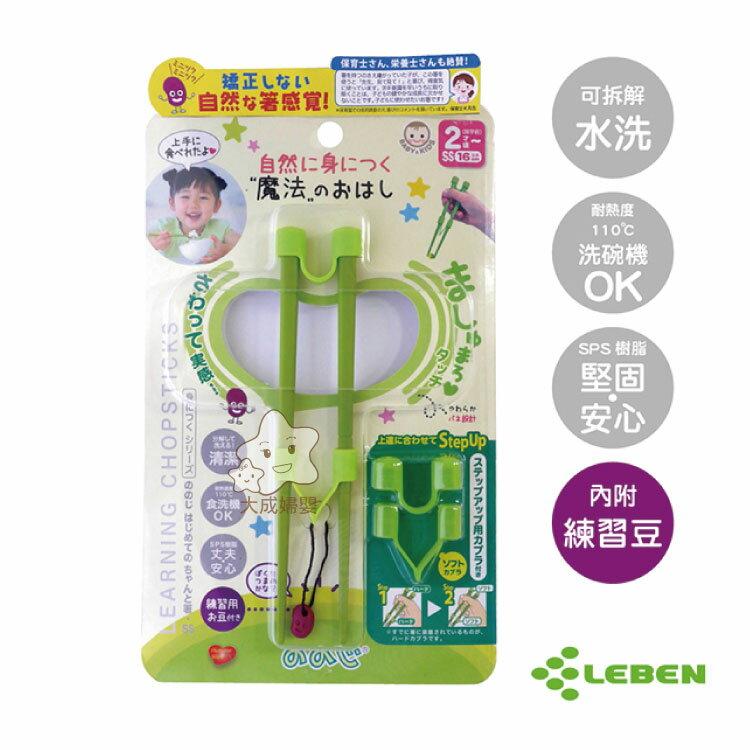 【大成婦嬰】日本 nonoji 魔法學習筷組SS(綠)LB009227 2歲適用 0